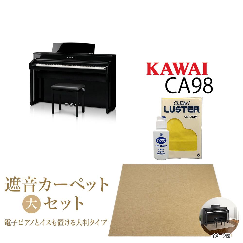 KAWAI CA98 EP 電子ピアノ 88鍵盤 ベージュカーペット(大)セット 【カワイ】【配送設置無料・代引き払い不可】【別売り延長保証対応プラン:A】