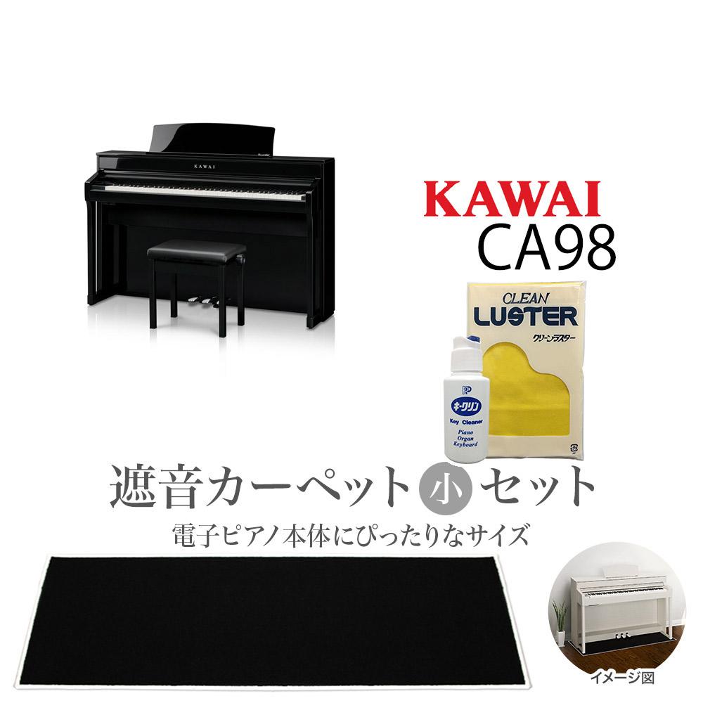 KAWAI CA98 EP 電子ピアノ 88鍵盤 ブラックカーペット(小)セット 【カワイ】【配送設置無料・代引き払い不可】【別売り延長保証対応プラン:A】