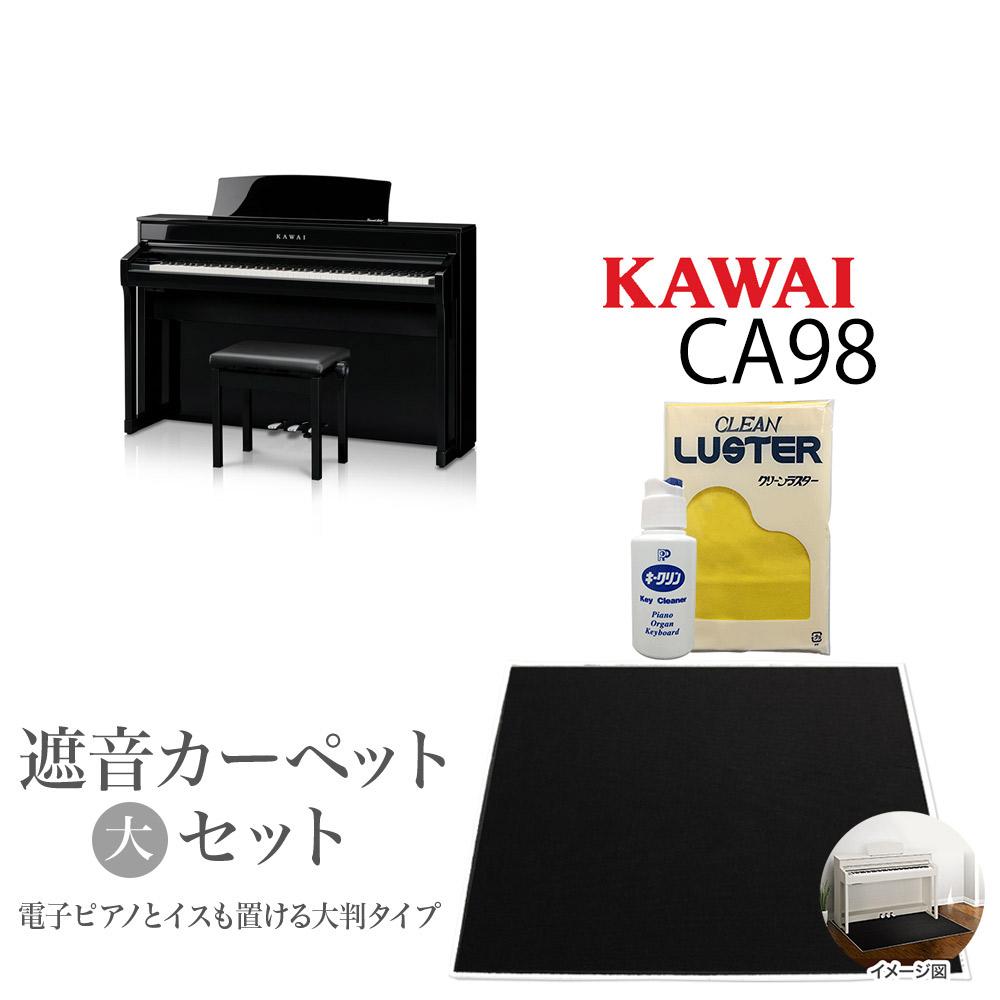 KAWAI CA98 EP 電子ピアノ 88鍵盤 ブラックカーペット(大)セット 【カワイ】【配送設置無料・代引き払い不可】【別売り延長保証対応プラン:A】