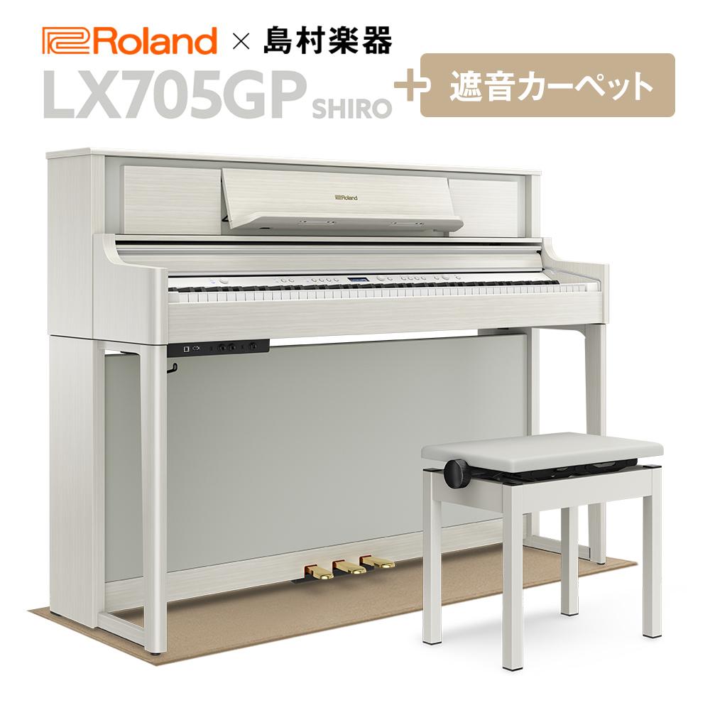 Roland LX705GP SR (SHIRO) 電子ピアノ 88鍵盤 ベージュカーペット(小)セット 【ローランド】【島村楽器限定】【配送設置無料・代引不可】【別売り延長保証対応プラン:C】