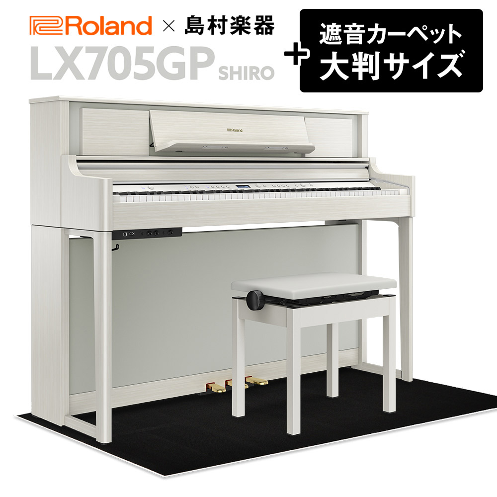 Roland LX705GP SR (SHIRO) 電子ピアノ 88鍵盤 ブラックカーペット(大)セット 【ローランド】【島村楽器限定】【配送設置無料・代引不可】【別売り延長保証対応プラン:C】