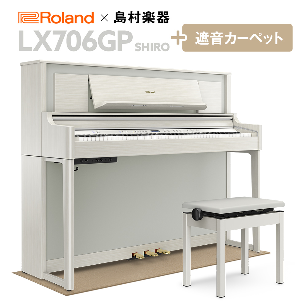 Roland LX706GP SR (SHIRO) 電子ピアノ 88鍵盤 ベージュカーペット(小)セット 【ローランド】【島村楽器限定】【配送設置無料・代引不可】【別売り延長保証対応プラン:B】