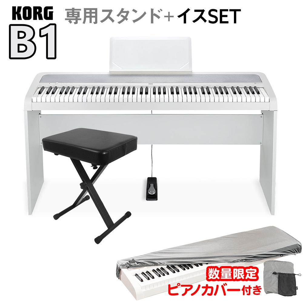 電子ピアノB1専用スタンド ホワイト コルグ STB1-WH /[STB1WH/]