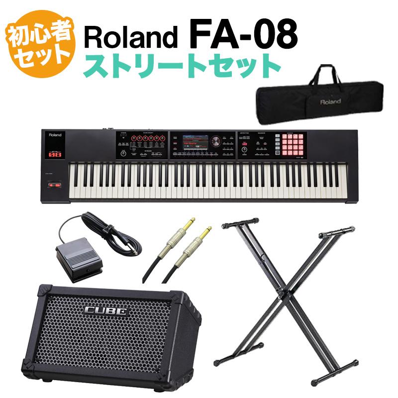 [数量限定 純正ケーブル2本付属]Roland FA-08 シンセサイザー 88鍵盤 ストリートセット (スタンド + ダンパーペダル + アンプ + ケーブル) 初心者セット 【ローランド FA08】