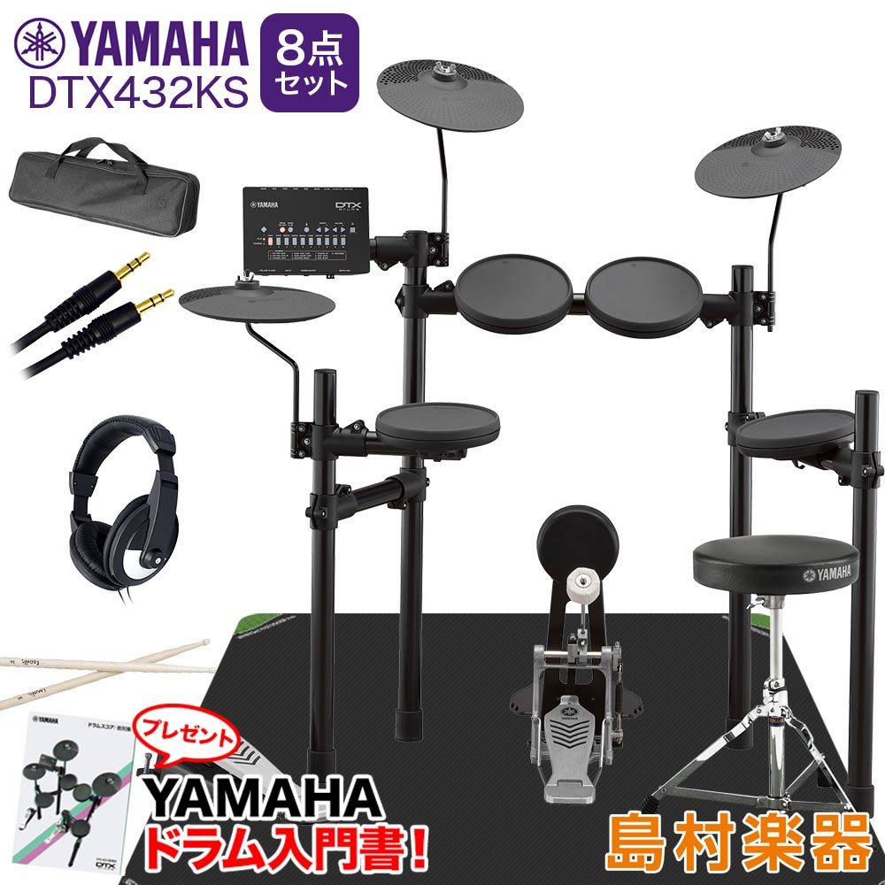 YAMAHA DTX432KS マット付き自宅練習8点セット 電子ドラムセット 【ヤマハ】【島村楽器オンラインストア限定】