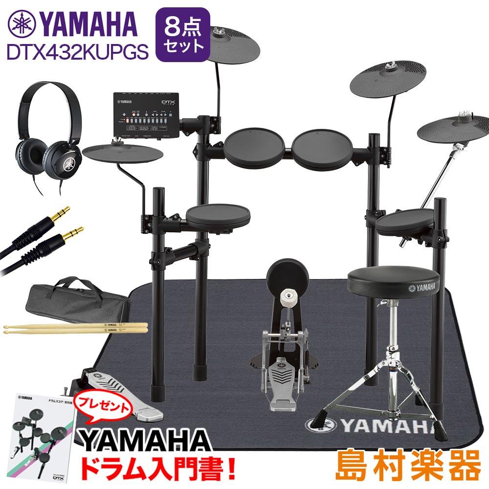 YAMAHA DTX432KUPGS 3シンバル拡張 ヤマハ純正マット/ヘッドホン付き8点セット 電子ドラムセット 【ヤマハ】【島村楽器オンラインストア限定】