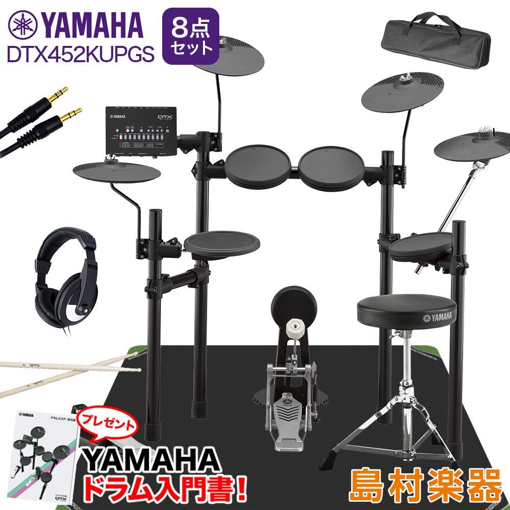 YAMAHA DTX452KUPGS 3シンバル拡張 マット付き自宅練習8点セット 電子ドラムセット 【ヤマハ】【島村楽器オンラインストア限定】