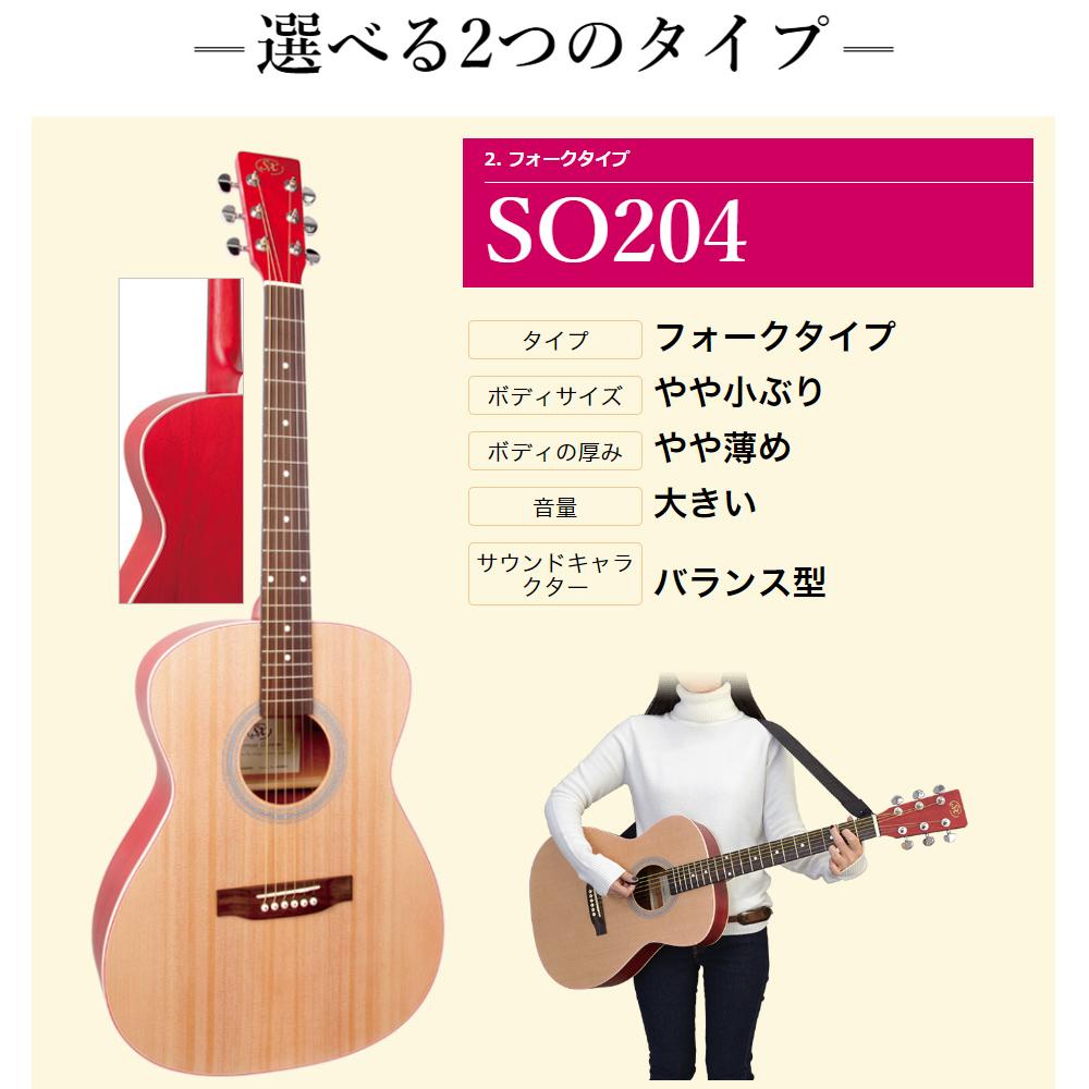 SX SO204 NAT アコースティックギター フォークタイプ 【 ナチュラル】
