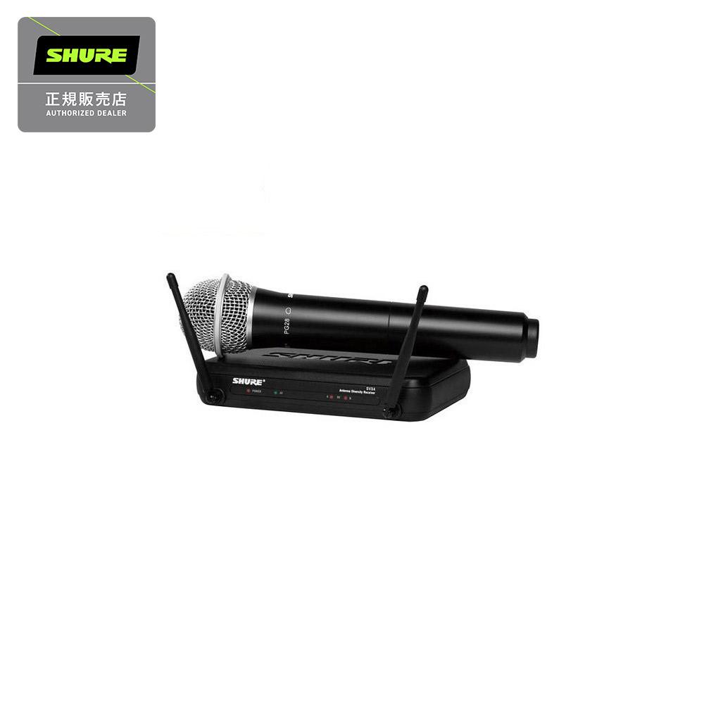 SHURE SVX24/PG28 ワイヤレスボーカルシステム 【シュア】【国内正規品】
