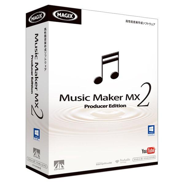 AH-Software Music Maker MX2 Producer Edition 音楽作成ソフト 【AHソフトウェア】