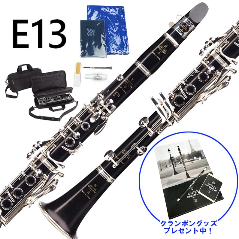 数量限定 クランポングッズプレゼント Buffet Crampon E13 B♭ クラリネット スチューデントモデル クランポン はじめて ベークラ 吹きやすい 吹奏楽 ビュッフェ 時間指定不可 初心者