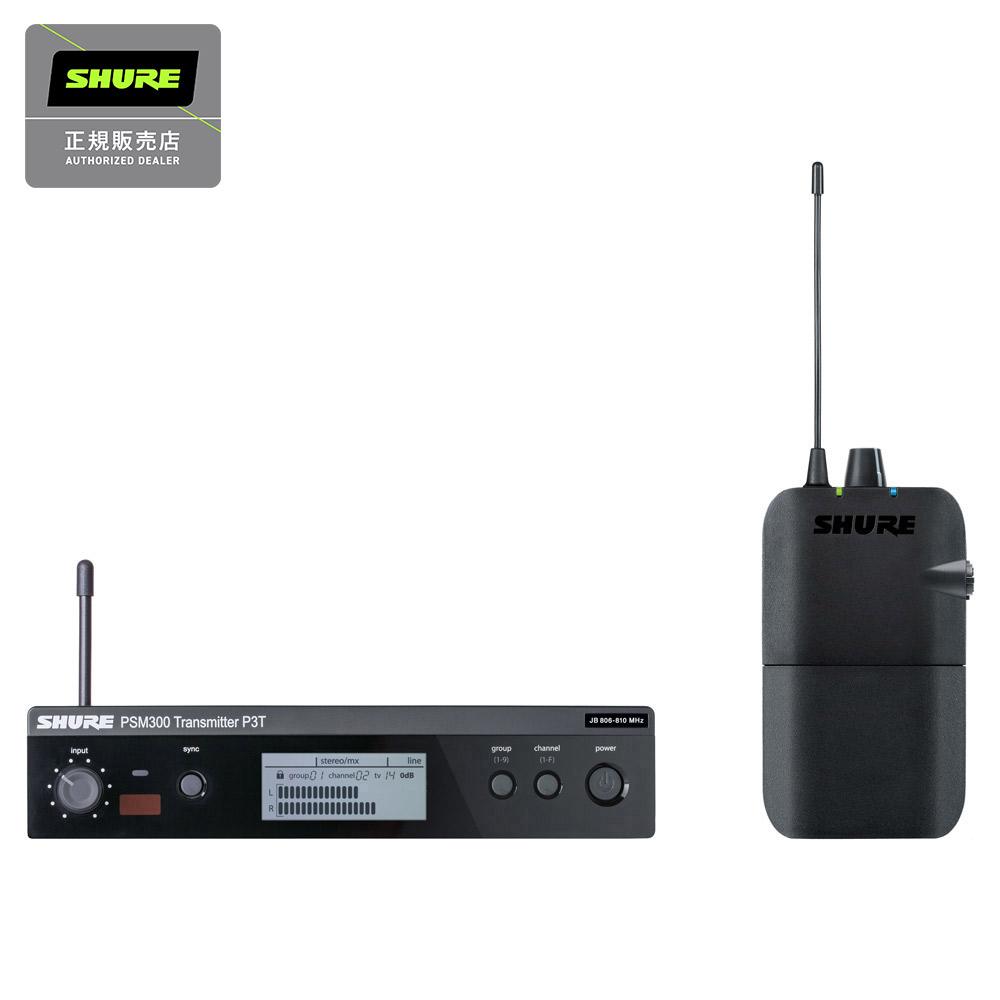 SHURE PSM300 P3TR ワイヤレスイヤーモニターシステム 【シュア】【国内正規品】