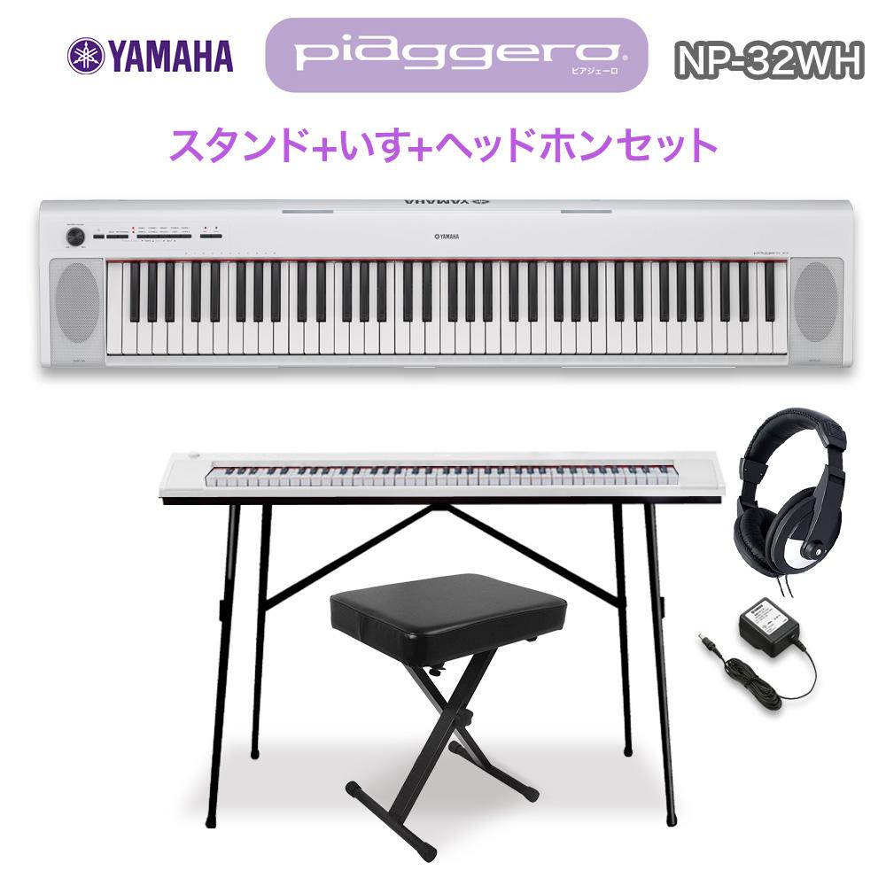 キーボード 電子ピアノ YAMAHA NP-32WH ホワイト スタンド・イス・ヘッドホンセット 76鍵盤 【ヤマハ NP32WH】【オンラインストア限定】 楽器