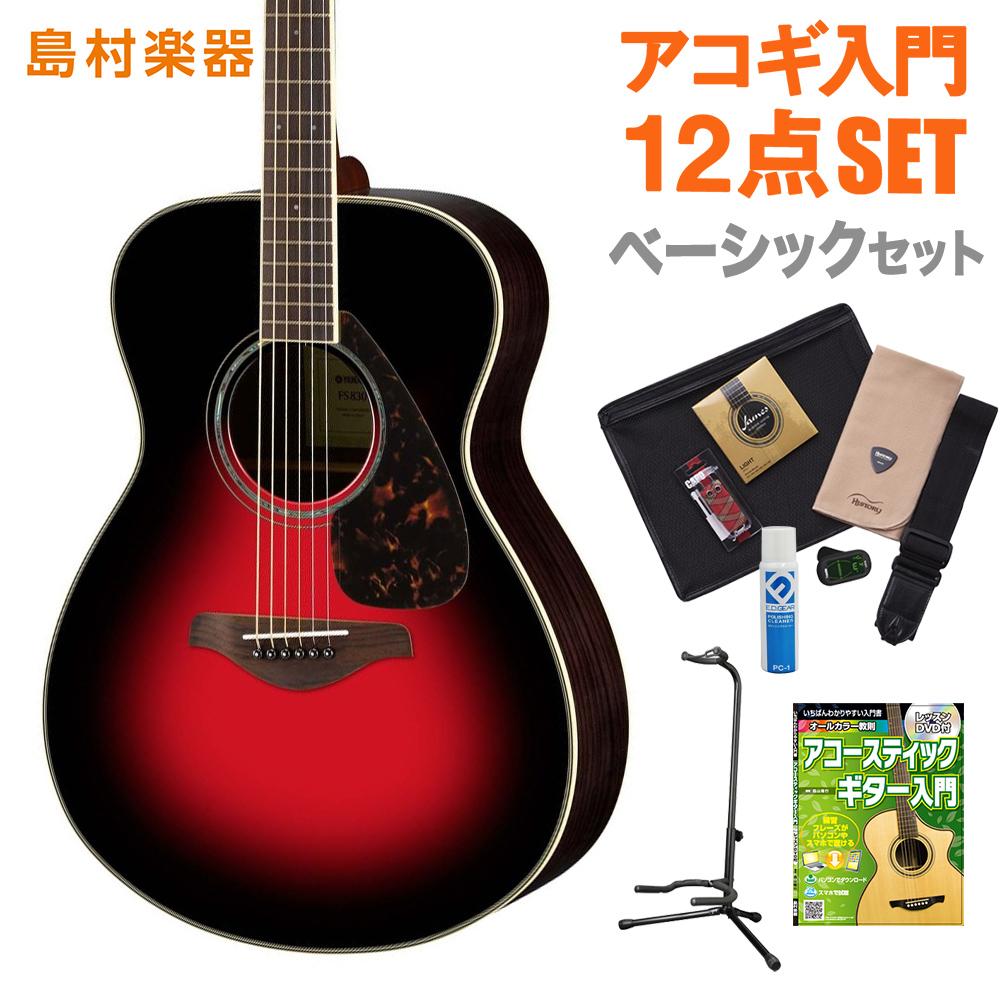 YAMAHA FS830 DSR(ダスクサンレッド) ベーシックセット アコースティックギター 初心者 セット 【ヤマハ】