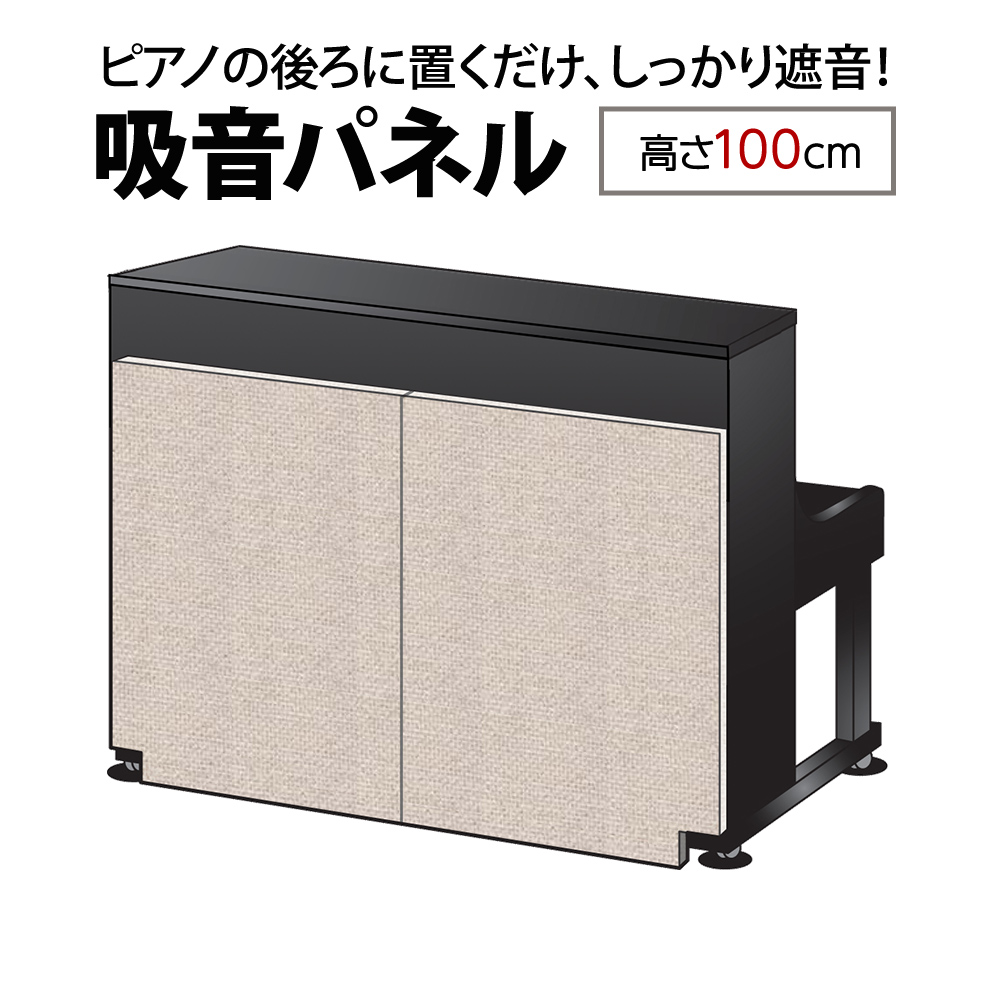 ナンバーチューン NT001 IV アイボリー アップライトピアノ用 防音 吸音 パネル 【高さ100cm】 【置くだけ簡単、工事不要】【送料込み】【代引不可】【受注生産につき注文後のキャンセル不可】