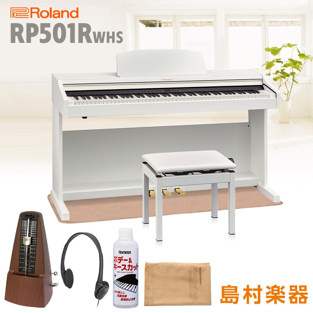 【高低自在椅子&カーペット付属】Roland RP501R WHS(ホワイト) 【アクセサリープレゼント中】 電子ピアノ 88鍵盤 【ローランド】【配送設置無料・代引き払い不可】【別売り延長保証対応プラン:E】
