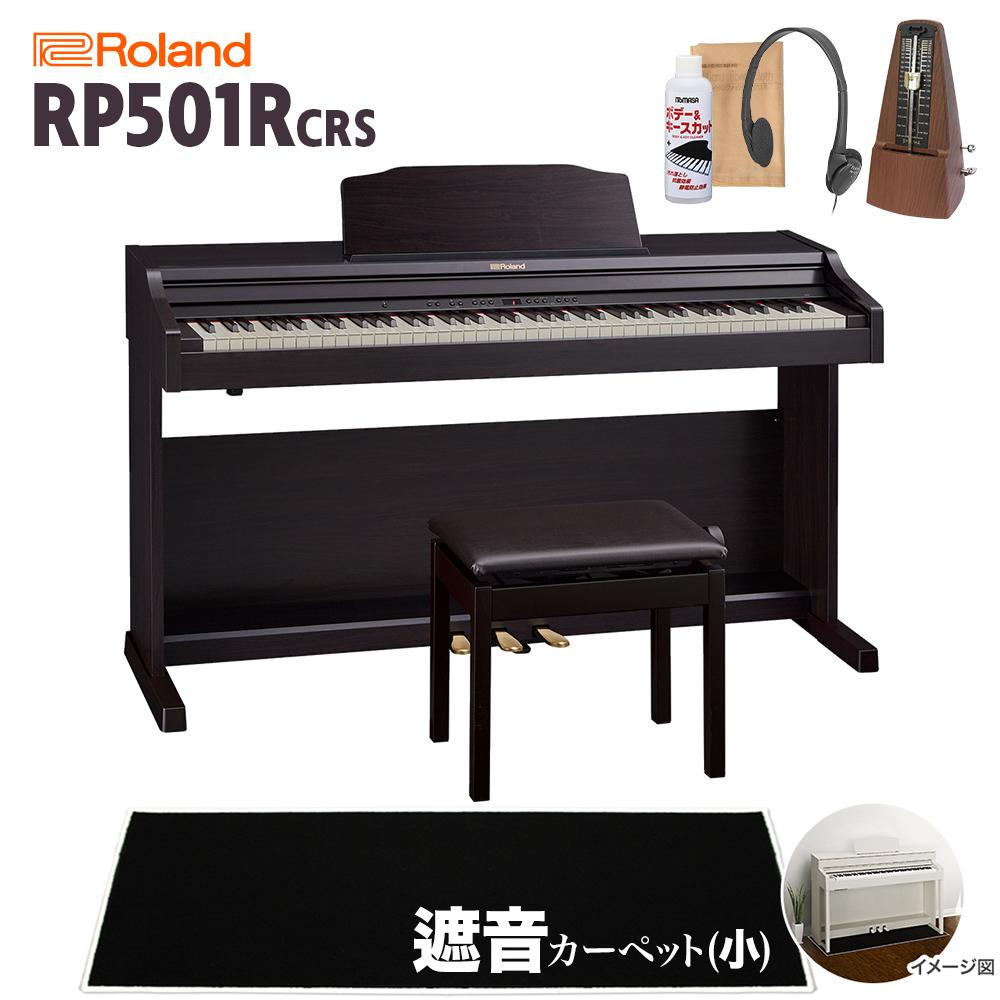 【高低自在椅子&遮音カーペット付属 CRS RP501R】 Roland RP501R CRS【アクセサリープレゼント中 Roland】 ブラックカーペット(小)セット 電子ピアノ 88鍵盤【ローランド】【配送設置無料・代引き払い不可】【別売り延長保証対応プラン:D】, 通販のTK style shop:6fdd32e4 --- sunward.msk.ru