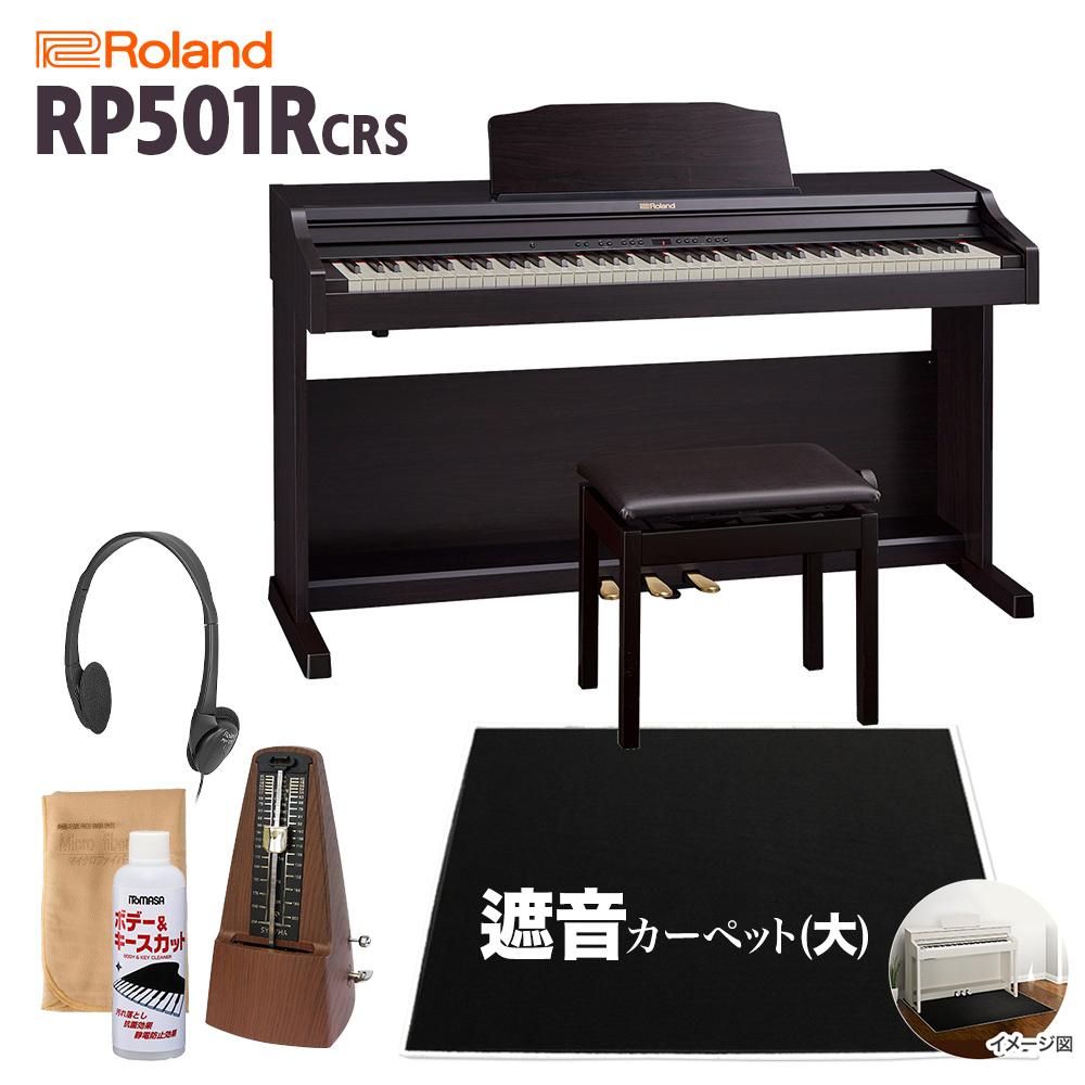 【8/31迄 ヒット曲入りUSBプレゼント】 【高低自在椅子&遮音カーペット付属】 Roland RP501R CRS 【アクセサリープレゼント中】 ブラックカーペット(大)セット 電子ピアノ 88鍵盤 【ローランド】【配送設置無料・代引き払い不可】