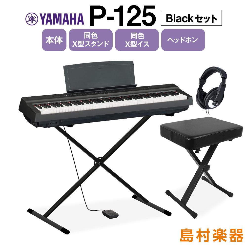 ヤマハ p125