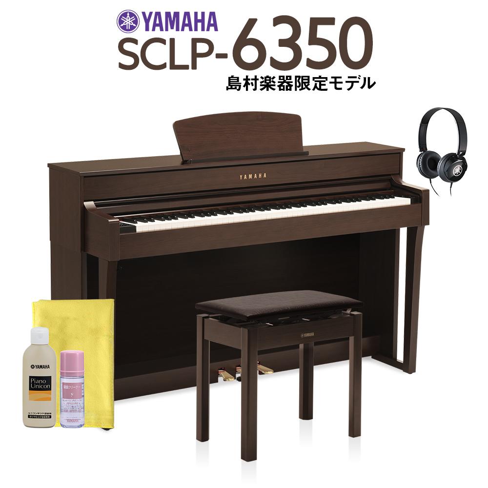 【12/25迄 ピアノ用収納ワゴンプレゼント】 YAMAHA SCLP-6350 電子ピアノ 88鍵盤 Clavinova(クラビノーバ)仕様【ヤマハ SCLP6350】【配送設置無料・代引不可】【別売延長保証:D】