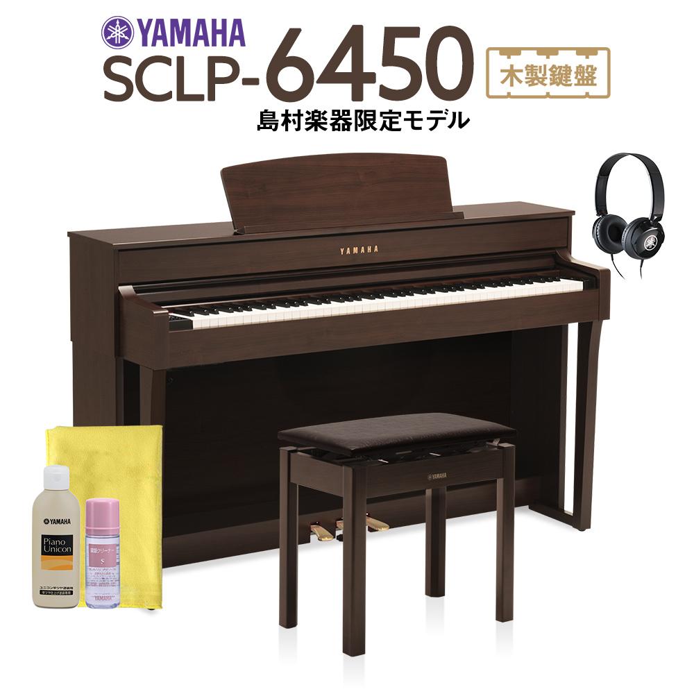 【12/25迄 ピアノ用収納ワゴンプレゼント】 YAMAHA SCLP-6450 電子ピアノ 88鍵盤 Clavinova(クラビノーバ)仕様 【ヤマハ SCLP6450】【配送設置無料・代引不可】【別売延長保証:D】