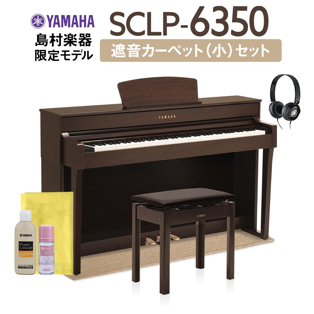 【12/25迄 ピアノ用収納ワゴンプレゼント】 YAMAHA SCLP-6350 カーペット(小)セット 電子ピアノ 88鍵盤 Clavinova(クラビノーバ)仕様 【ヤマハ SCLP6350】【配送設置無料・代引不可】【別売延長保証:D】