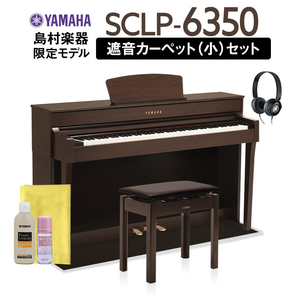 【4/26迄メトロノーム&キーカバープレゼント】 YAMAHA SCLP-6350 ブラックカーペット(小)セット 電子ピアノ 88鍵盤 Clavinova(クラビノーバ)仕様 【ヤマハ SCLP6350】【配送設置無料・代引不可】