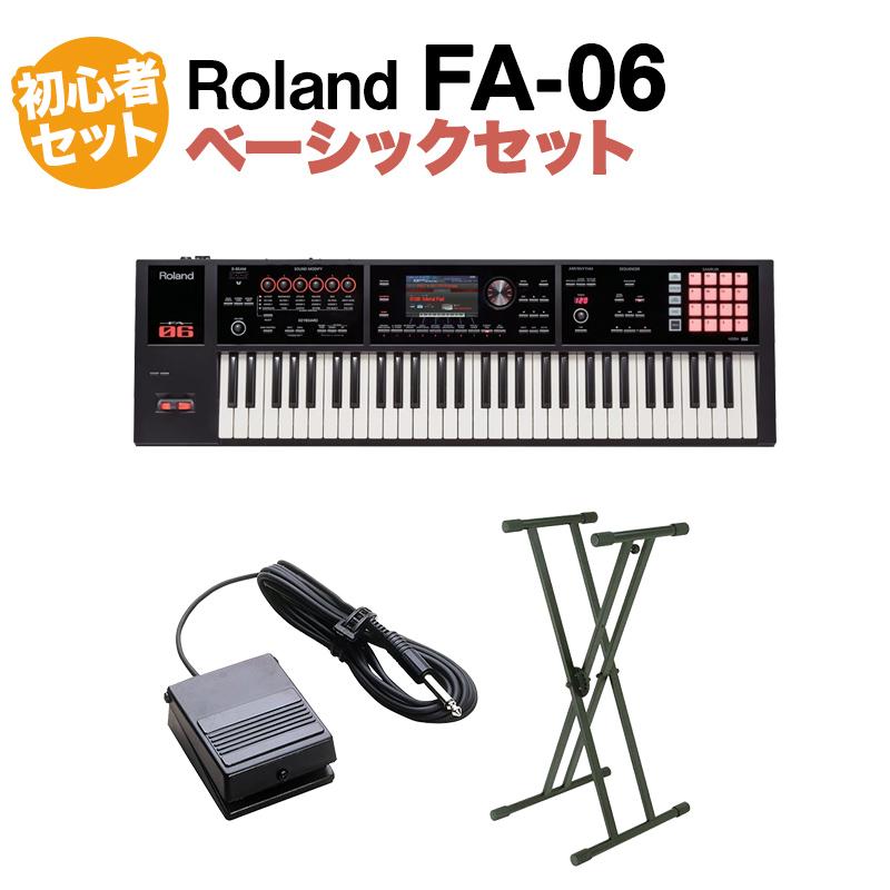 Roland FA-06 シンセサイザー ブラック 61鍵盤 ベーシックセット (スタンド + ダンパーペダル) 初心者セット 【ローランド FA06】