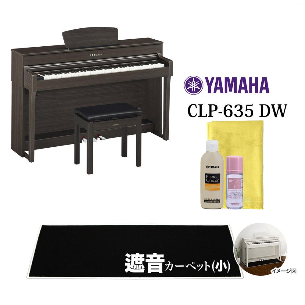 YAMAHA CLP-635DW ブラックカーペット小セット 電子ピアノ クラビノーバ 88鍵盤 【ヤマハ CLP635 Clavinova】【配送設置無料・代引き払い不可】