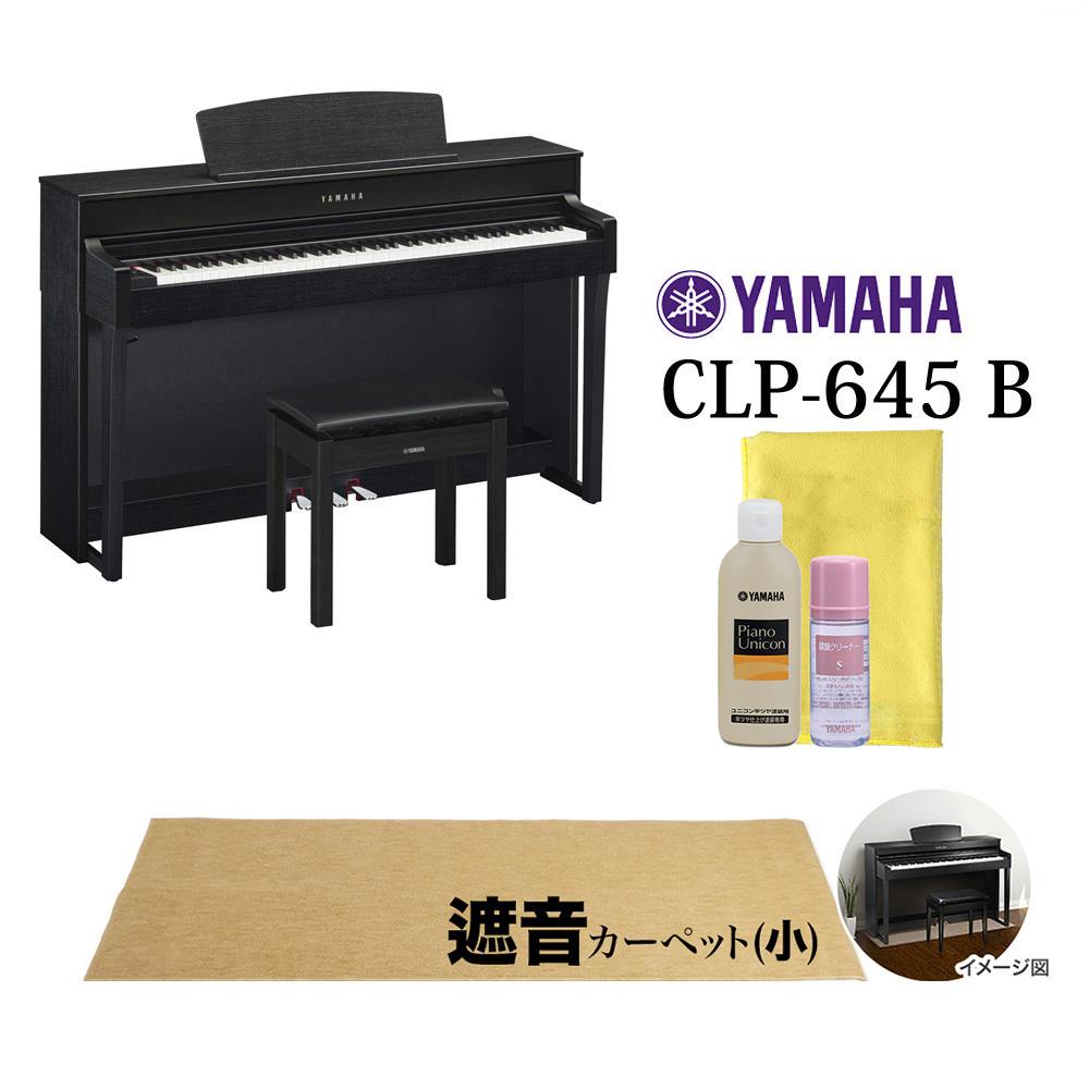 YAMAHA CLP-645B ベージュカーペット小セット 電子ピアノ クラビノーバ 88鍵盤 【ヤマハ CLP645 Clavinova】【配送設置無料・代引き払い不可】