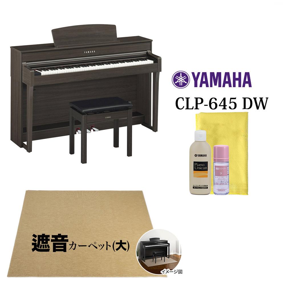 YAMAHA CLP-645DW ベージュカーペット大セット 電子ピアノ クラビノーバ 88鍵盤 【ヤマハ CLP645 Clavinova】【配送設置無料・代引き払い不可】