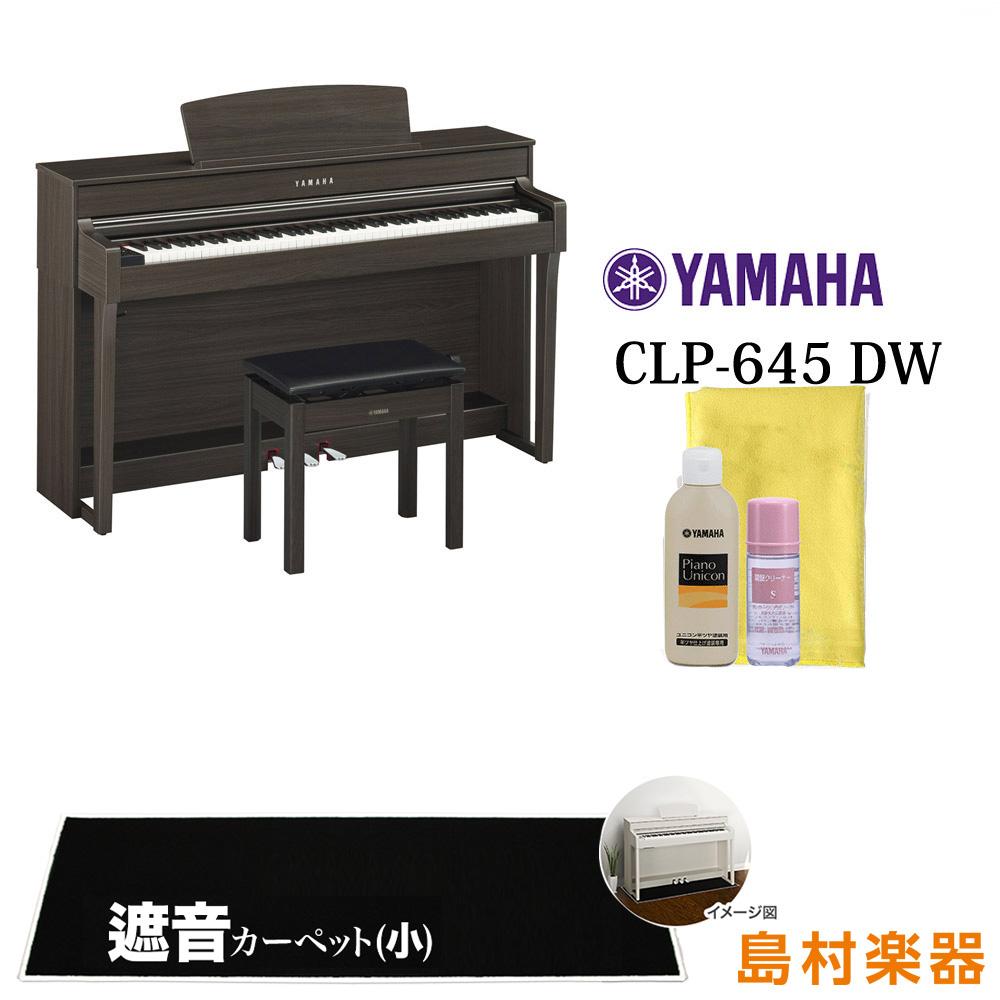 YAMAHA CLP-645DW ブラックカーペット小セット 電子ピアノ クラビノーバ 88鍵盤 【ヤマハ CLP645 Clavinova】【配送設置無料・代引き払い不可】【別売り延長保証対応プラン:D】