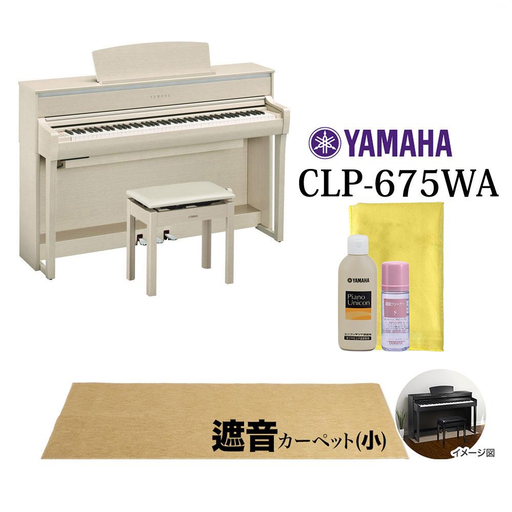 YAMAHA CLP-675WA カーペット小セット 電子ピアノ クラビノーバ 88鍵盤 【ヤマハ CLP675】【配送設置無料・代引き払い不可】【別売り延長保証対応プラン:C】