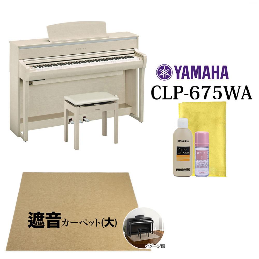 YAMAHA CLP-675WA ベージュカーペット大セット 電子ピアノ クラビノーバ 88鍵盤 【ヤマハ CLP675】【配送設置無料・代引き払い不可】