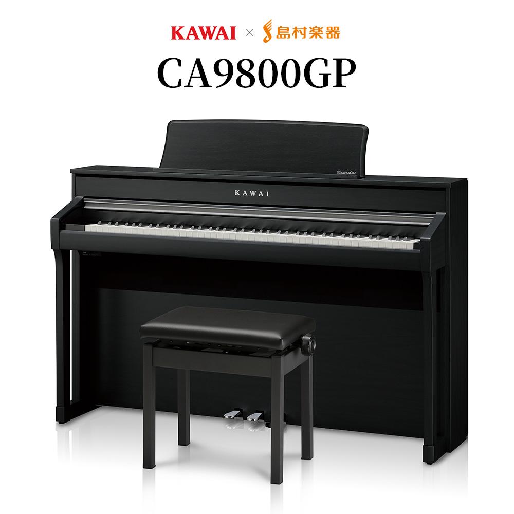 【12/25迄 ヘッドホンプレゼント】 KAWAI CA9800GP 電子ピアノ 88鍵盤 【カワイ】【配送設置無料・代引き払い不可】【島村楽器限定】【別売り延長保証対応プラン:B】