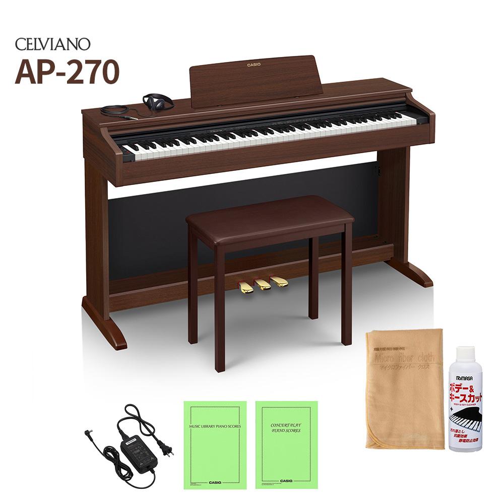 CASIO AP-270BN オークウッド調 電子ピアノ セルヴィアーノ 88鍵盤 【カシオ AP270】【配送設置無料・代引き払い不可】