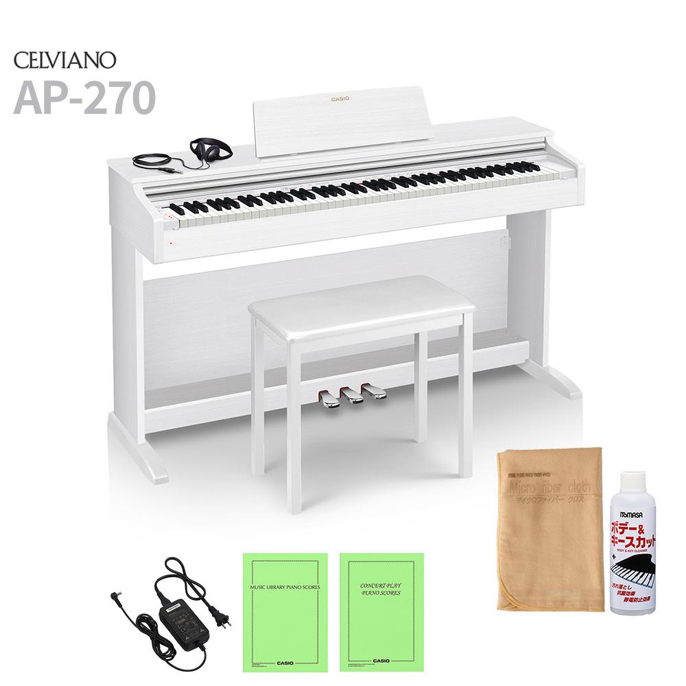 CASIO AP-270WE ホワイトウッド調 電子ピアノ セルヴィアーノ 88鍵盤 【カシオ AP270】【代引不可】