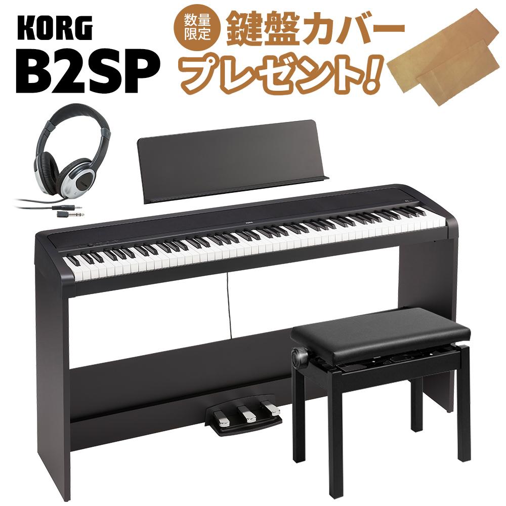 KORG B2SP BK ブラック 電子ピアノ 88鍵盤 高低自在椅子・ヘッドホンセット 【コルグ B1SP後継モデル】【別売り延長保証対応プラン:E】