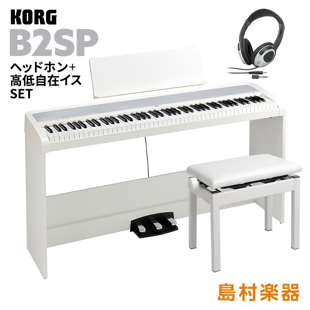 KORG B2SP WH ホワイト 電子ピアノ 88鍵盤 高低自在椅子・ヘッドホンセット 【コルグ B1SP後継モデル】【別売り延長保証対応プラン:E】