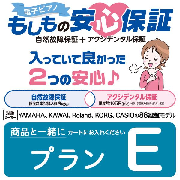 楽天市場】電子ピアノ延長保証 「もしもの安心保証」 【プランE ...