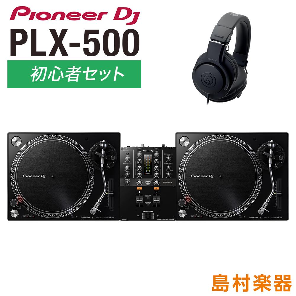Pioneer DJ PLX-500 アナログDJ初心者セット [ターンテーブル(×2)+ミキサー+ヘッドホン] 【パイオニア】