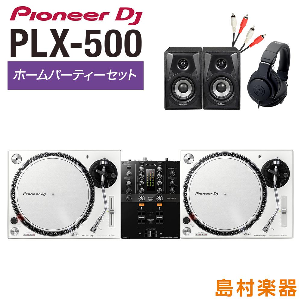 Pioneer DJ PLX-500-W アナログDJ ホームパーティセット [ターンテーブル(×2)+ミキサー+ヘッドホン+スピーカー] 【パイオニア】