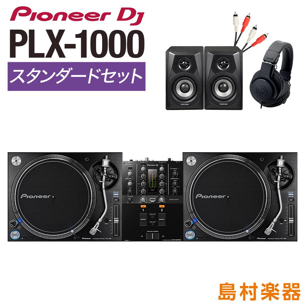 Pioneer DJ PLX-1000 アナログDJスタンダードセット [ターンテーブル(×2)+ミキサー+ヘッドホン+スピーカー] 【パイオニア】