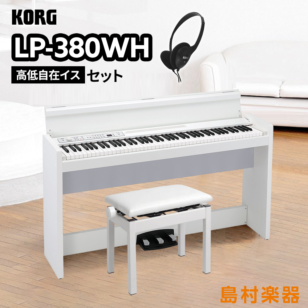 The chair set electron piano 88 keyboard which controls the KORG LP-380 WH  pitch