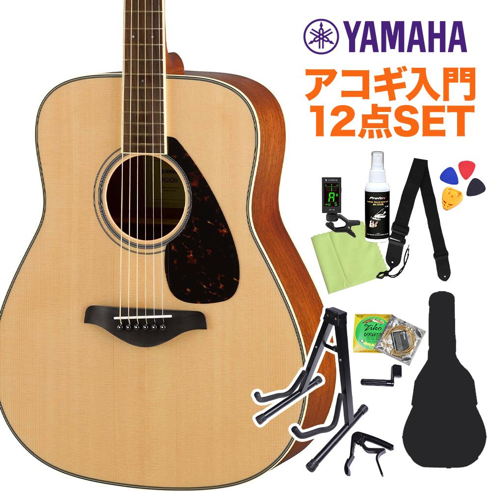 YAMAHA FG820 NT アコースティックギター初心者12点セット アコースティックギター NT【ヤマハ】【オンラインストア限定 YAMAHA】, お値打ち本舗:742c267b --- sunward.msk.ru