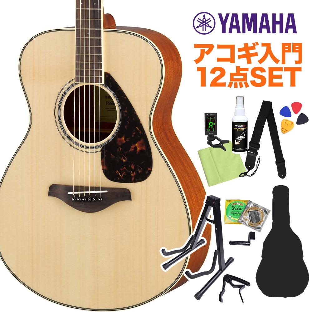 YAMAHA FS820 NT アコースティックギター初心者12点セット 【ヤマハ】【オンラインストア限定】