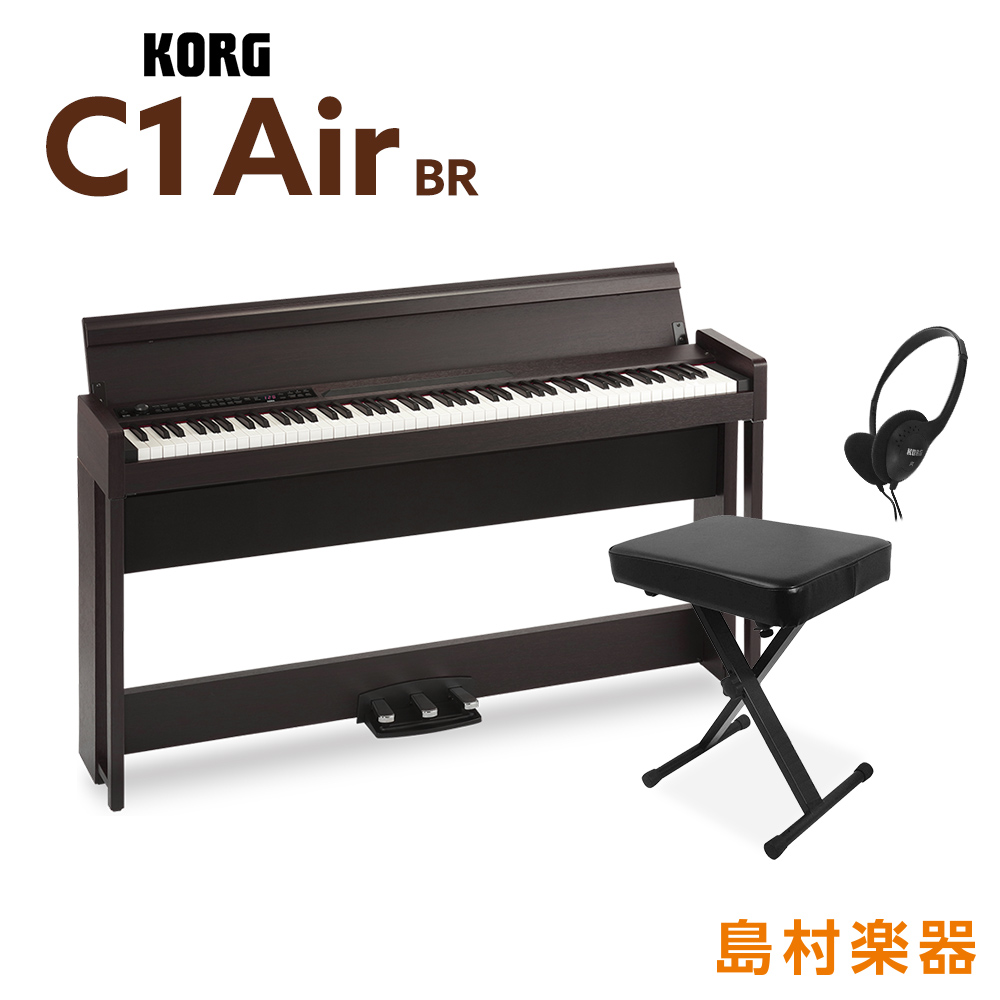 KORG C1 Air BR X型イスセット 電子ピアノ 88鍵盤 【コルグ デジタルピアノ】【オンライン限定】