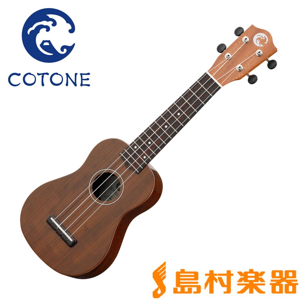COTONE CS3S NAT ウクレレ/ソプラノ 【コトネ スタンダードシリーズ】