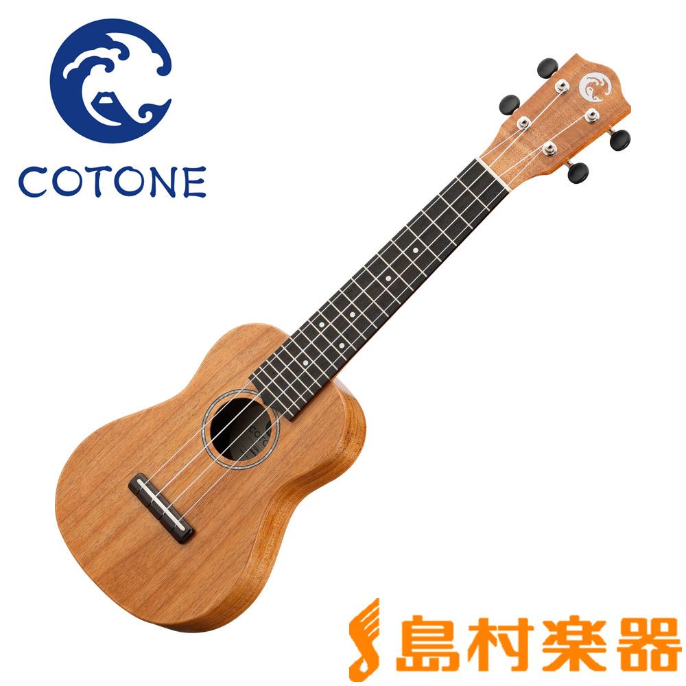 COTONE CS5SL NAT ウクレレ/ソプラノ 【コトネ スタンダードシリーズ】