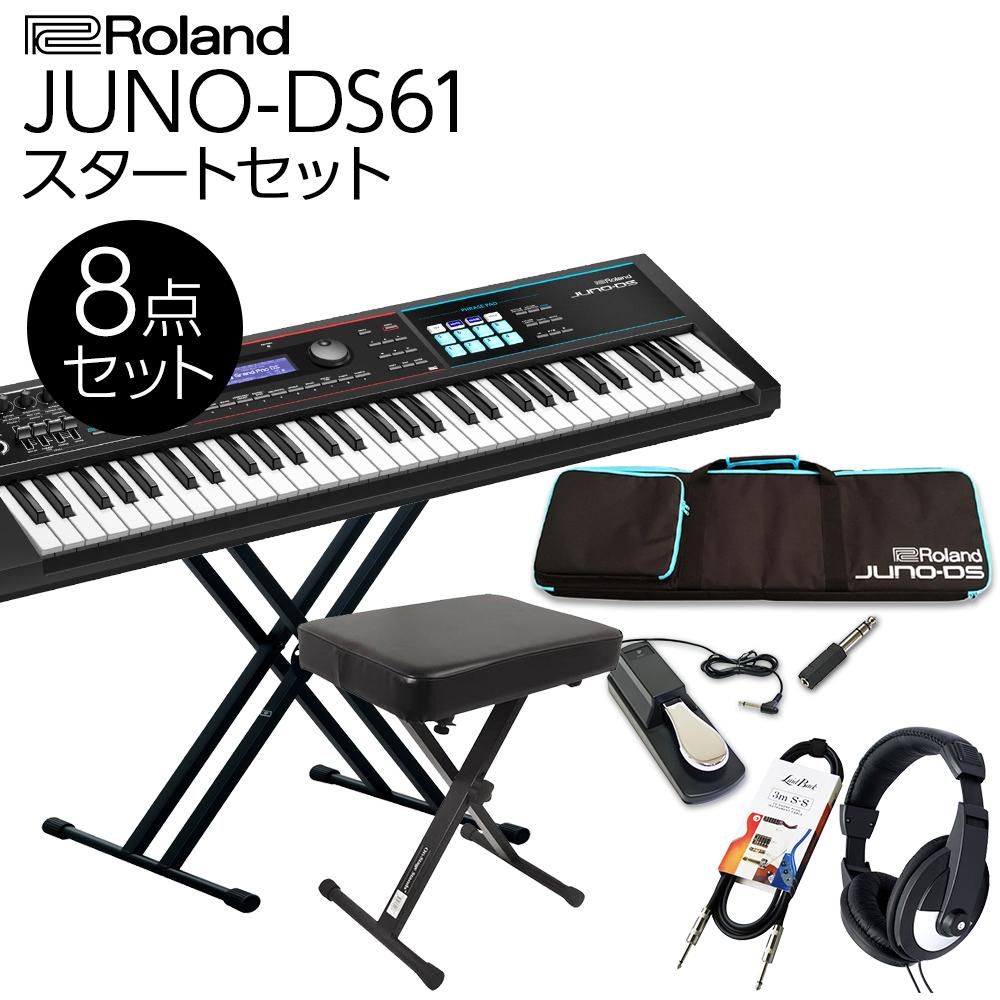 Roland JUNO-DS61 (ブラック) シンセサイザー 61鍵盤 スタート8点セット 【フルセット】 【ローランド】